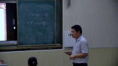 人教版地理七上-4.1《人口与人种》教学视频实录-淮安市