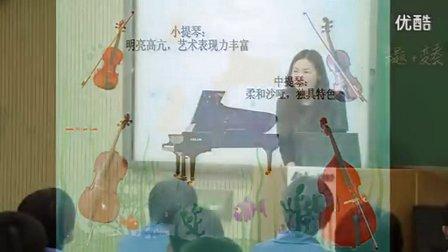 人音版初中八年级音乐下册《鳟鱼》教学视频(王姗姗)