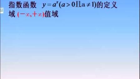 《对数函数及其性质》人教版数学高一,荥阳市高级中学:王颖