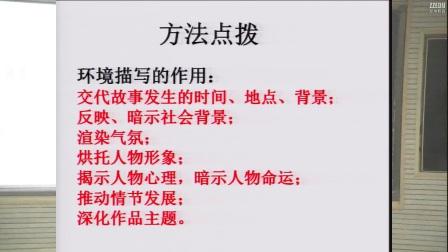 《林教头风雪山神庙》2016人教版语文高二,省实验文博学校:周丹