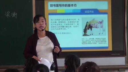 河大版(2016)语文七上6.23《背书是写作的基本功》教学视频实录-钱春华