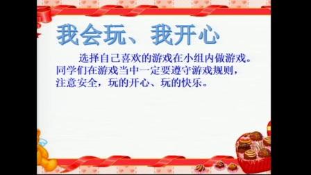 小学道德与法治部编版二下《6 传统游戏我会玩》内蒙古张丽丽