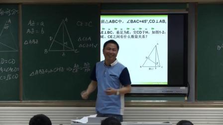 人教2011课标版数学九下-27.2.3《45°斜三角的分析》教学视频实录-涂凤宁