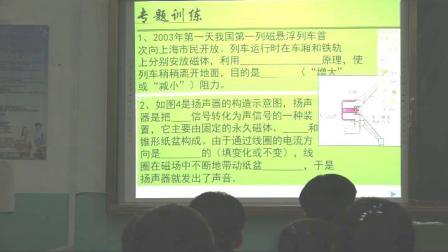 人教2011课标版物理九年级20《电与磁复习课》教学视频实录-樊金德