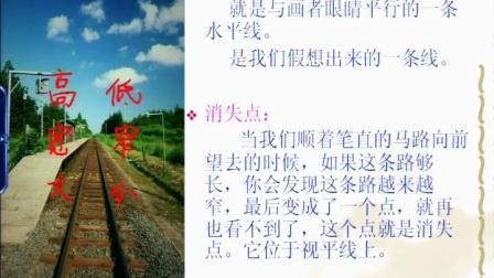 小学美术人美版五下《第16课 近大远小的透视现象》北京田金娥