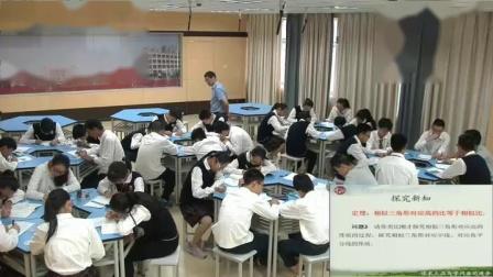 人教2011课标版数学九下-27.2.2《相似三角形的性质》教学视频实录-蔡新春