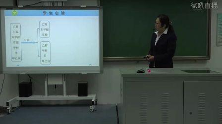 高二《有机化合物的分类》河北李海霞(2016年河北省高中化学优质课评选)