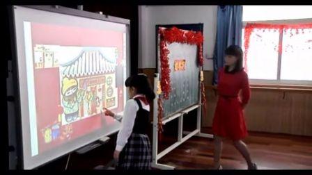 第五届电子白板大赛《过春节》(人教版美术三年级,合肥少儿艺术学校:胡晓婧)