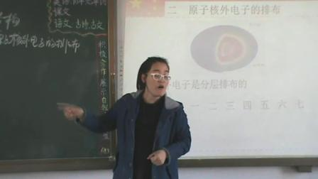 人教课标版-2011化学九上-3.2.2《原子核外电子的排布》课堂教学实录-马菲
