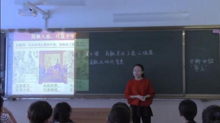 岳麓版高中历史选修一第二单元第4课《商鞅变法与秦的强盛》课堂教学视频实录-关丽娜