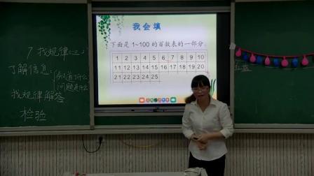 《找规律-解决问题》人教2011课标版小学数学一下教学视频-贵州遵义市_湄潭县-周光莉
