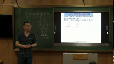 人教2011课标版数学八下-17.2《勾股定理的逆定理》教学视频实录-刘登雪