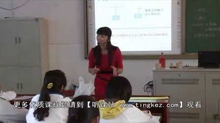 2015年江苏省高中物理优课评比《弹力》教学视频,周瑾