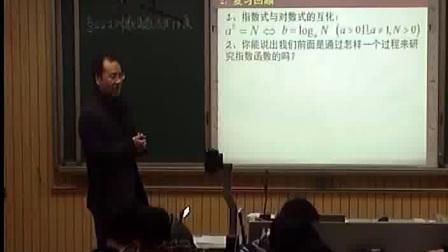 《对数函数及其性质》人教版数学高一,郑州市第二外国语学校:陈国华