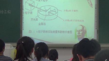 人教课标版-2011化学九上-3.2.1《原子的结构》课堂教学实录-亳州市