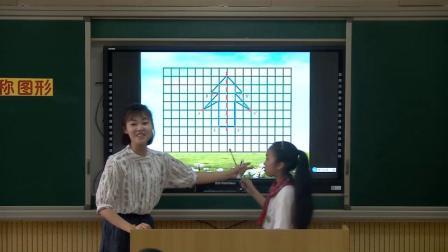 《7 图形的运动(二)-轴对称》人教2011课标版小学数学四下教学视频-天津_武清区-王晓欧