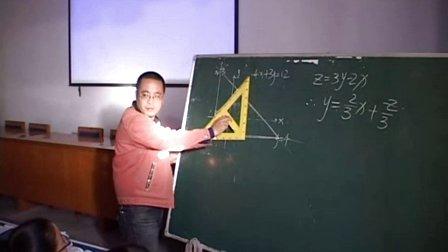 陕西省示范优质课《简单的线性规划2-2》高一政治,兴平西郊中学:张海林