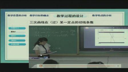 中学数学高二《利用导数研究三次曲线的切线条数》说课 北京谢英(北京市首届中小学青年教师教学说课大赛)