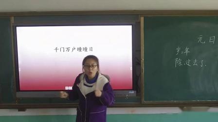 《元日》部编版小学语文三下教学视频-山西忻州市_河曲县-苗荟