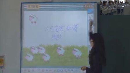 第五届电子白板大赛《实施可持续发展战略》(人教版政治九年级,大庆市第四是中学:曲丹)