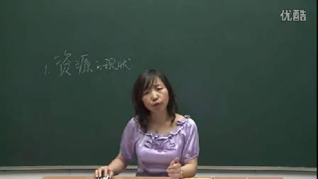 人教版初中思想品德九年级《可持续发展战略》名师微型课 北京闫温梅