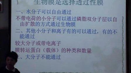 陕西省示范优质课《物质的跨膜运输的方式2-2》高一生物,西安市高新一中:万欢