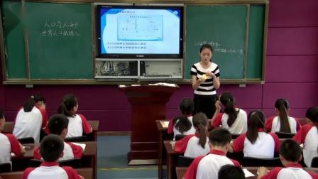 人教版地理七上-4.1《人口与人种》教学视频实录-廖敏