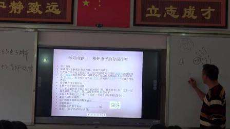 人教课标版-2011化学九上-3.2.2《原子核外电子的排布》课堂教学实录