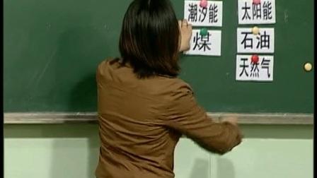《能源》苏教版科学五年级-南京市渊声巷小学:任波