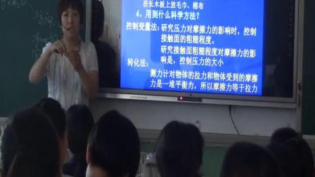人教2011课标版物理 八下-8.3《摩擦力》教学视频实录-石家庄市