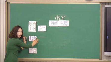 《习作》人教版小学语文五下课堂实录-天津_东丽区-赵世鸿