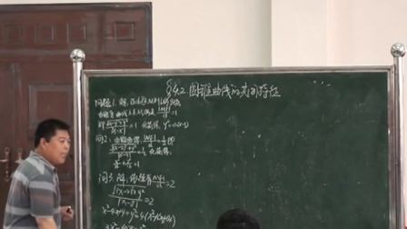 《圆锥曲线的共同特征》优质课实录(北师大版高二数学,博爱县一中:刘红旗)