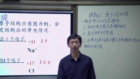 人教课标版-2011化学九上-3.2.2《原子核外电子的排布》课堂教学实录-十堰市