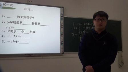 北师大版数学七上-2.9《有理数的乘方-1》课堂教学视频实录-孙剑