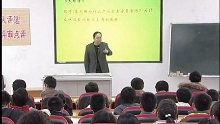 陕西省示范优质课《明朝的建立和专制制度的加强2-2》高一历史,西安中学:郭富斌