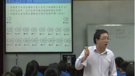 人教课标版-2011化学九上-3.2.1《原子的结构》课堂教学实录-杨泉泉