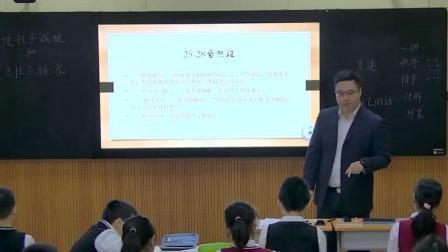 《25 慢性子裁缝和急性子顾客》部编版小学语文三下教学视频-吉林省-孙劼