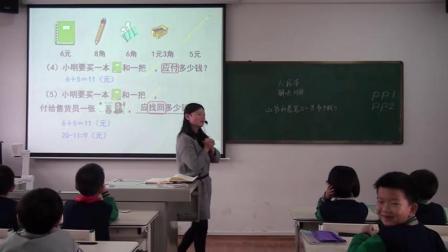 《认识人民币-简单的计算》人教2011课标版小学数学一下教学视频-湖南岳阳市-王译唯