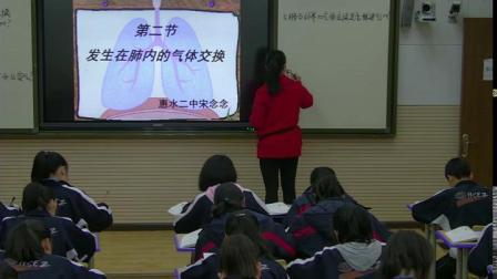人教2011课标版生物七下-4.3.2《发生在肺内的气体交换》教学视频实录-宋念念