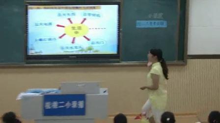 """小学道德与法治部编版一下《第4课 不做""""小马虎""""》贵州杨艳华"""