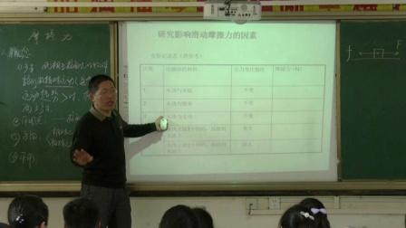 人教2011课标版物理 八下-8.3《摩擦力》教学视频实录-王喜朗