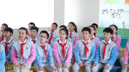 人音版六下第2课《火把节》课堂教学视频实录-郭瑾
