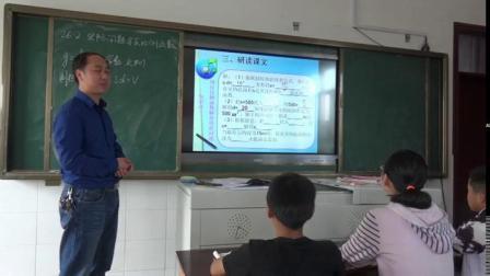 人教2011课标版数学九下-26.2《实际问题与反比例函数》教学视频实录-覃传海