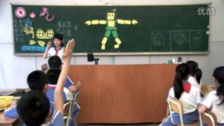 《汉字创意画》教学课例-岭南版美术五年级,育才第四小学:崔盾盾