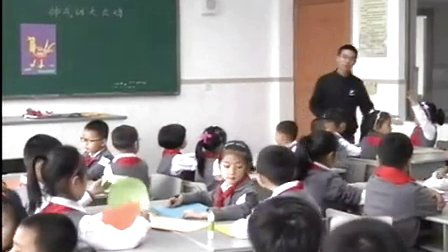 浙美版小学美术一年级《神气的大公鸡》优质课教学视频