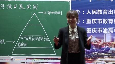 高一地理人教版必修二《中国的可持续发展实践》 广东刘贺