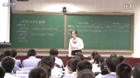 深圳2015优质课《水溶液中的守恒原理》人教版化学高二,深圳第三高级中学:王伟伟