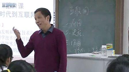 《从蒸汽时代到互联网时代》高二历史教学视频-深圳外国语学校张真光