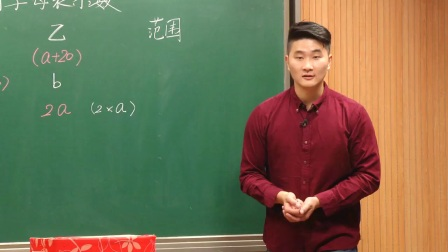 人教版数学五上《用字母表示数例1例2》课堂教学视频实录-黄仕彪