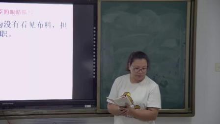 河大版(2016)语文七上1.3《皇帝的新装》教学视频实录-石文英